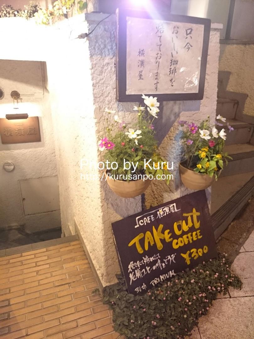 神谷町・横濱屋(よこはまや)『タルトタタン』『ハヤシライス』
