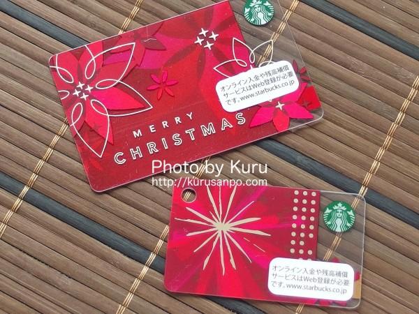 STARBUCKSCOFFEE(スターバックスコーヒー)『2014クリスマス・ホリデーシーズン限定』