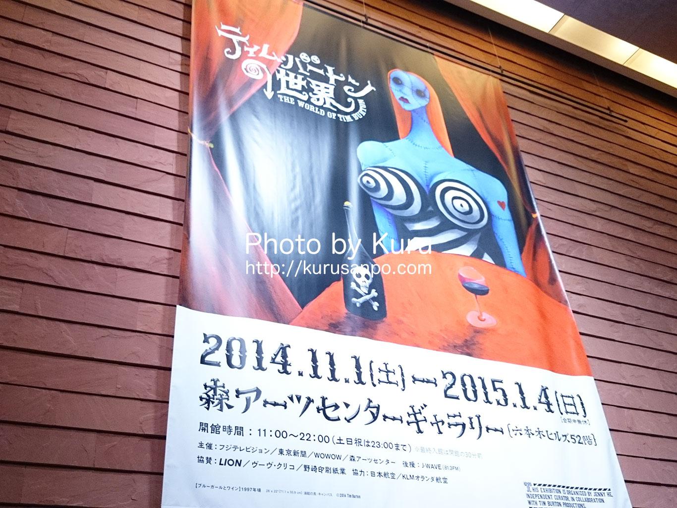 『ティム・バートンの世界』@六本木・森アーツセンターギャラリーに行ってきた♪