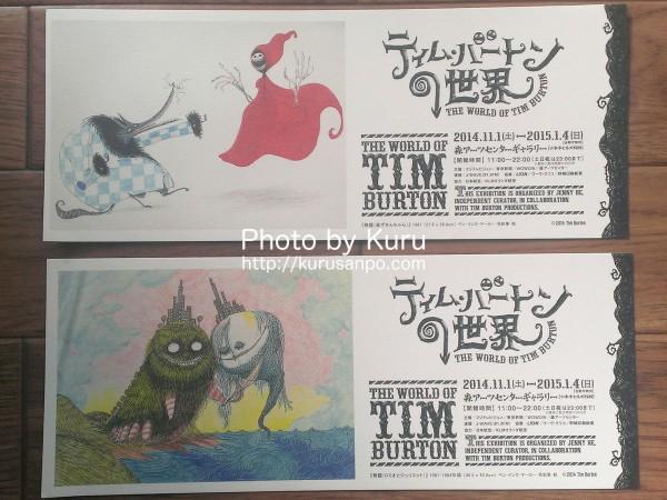 『ティム・バートンの世界』@六本木・森アーツセンターギャラリー