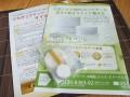 (株)AJP(エージェーピー)『ワイルドシルクパウダー』『マカダミアナッツオイル』