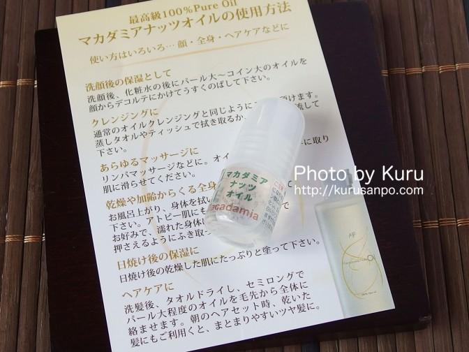 (株)エージェーピー[AJP]『マカダミアナッツオイル』