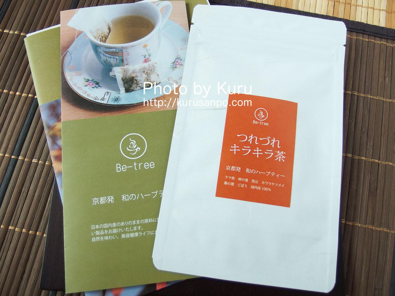 Be-treeの『つれづれキラキラ茶』京都発和風ハーブティーを飲んでみた♪