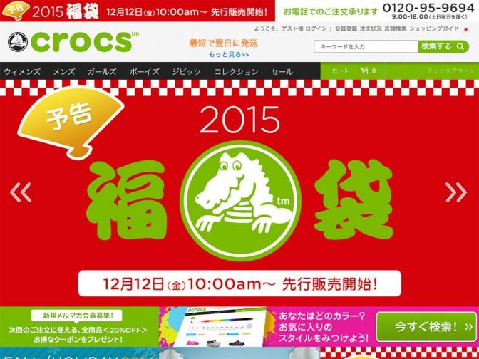 crocs(クロックス)『クロックス福袋2015』