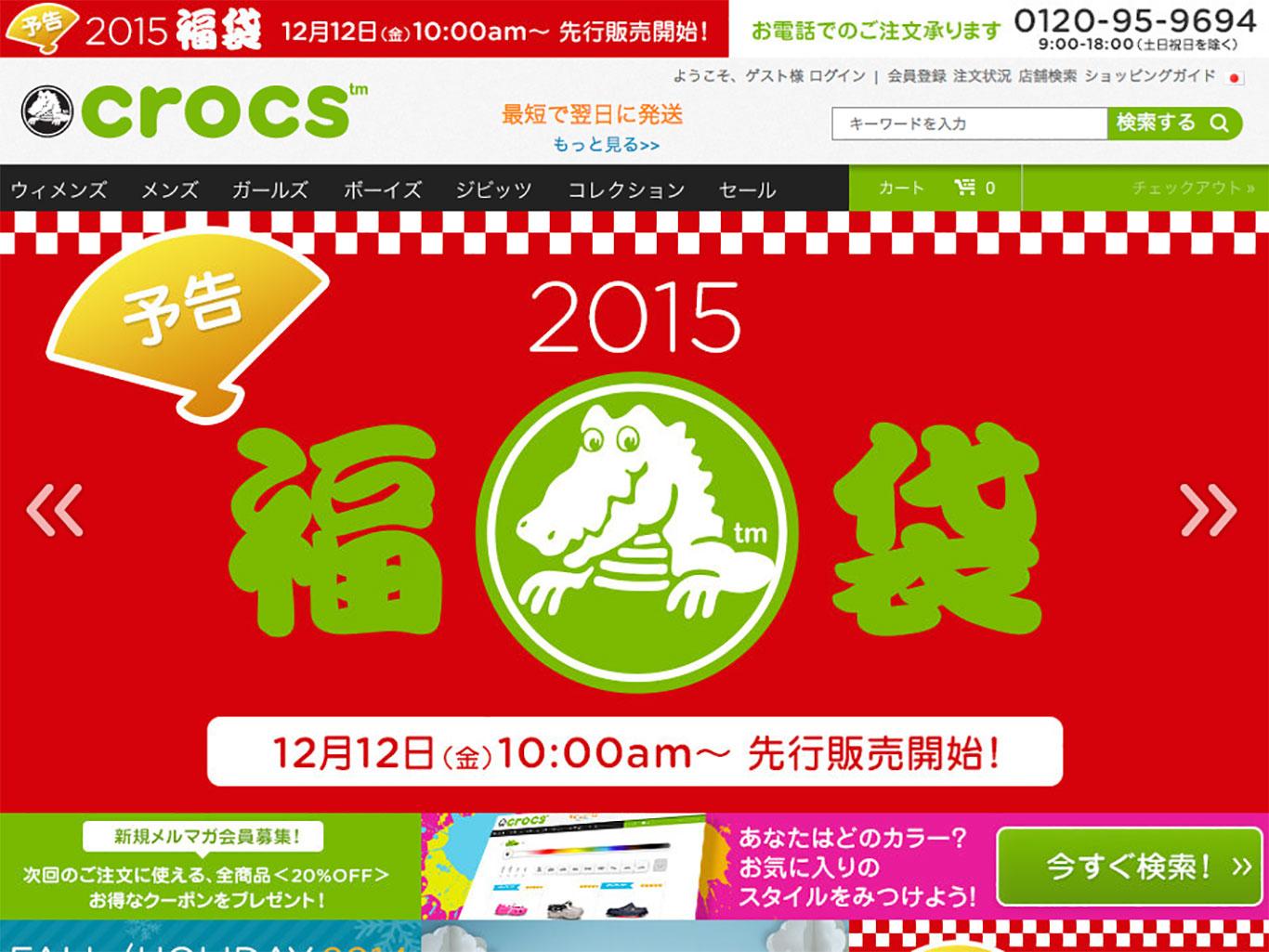 クロックスの『福袋2015』2014年12月12日(金)10:00から販売です♪