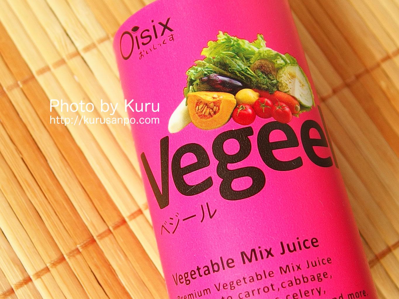 Oisix(おいしっくす)の『ベジール』は野菜そのままの野菜ジュース♪