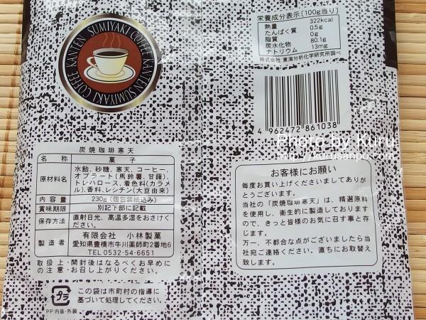 (有)小林製菓(こばやしせいか)『炭焼珈琲寒天(すみやきコーヒーかんてん)』