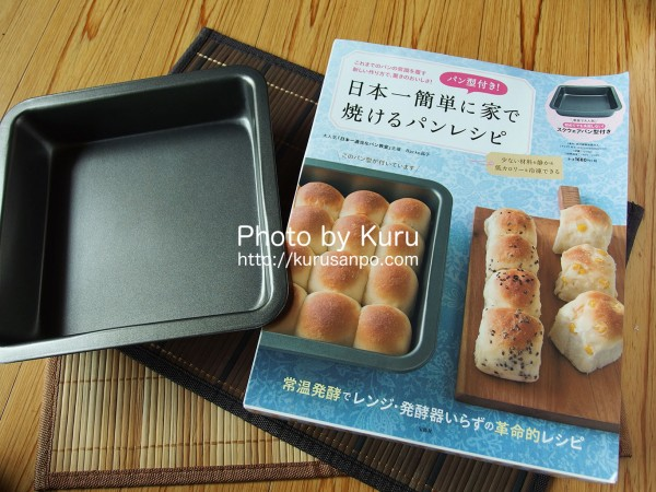 Backe晶子(ベッカあきこ)『パン型付き!日本一簡単に家で焼けるパンレシピ』(宝島社)