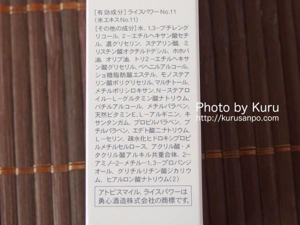 RICEPOWER SHOP(ライスパワーショップ)『ATOPI SMILE(アトピスマイル)』