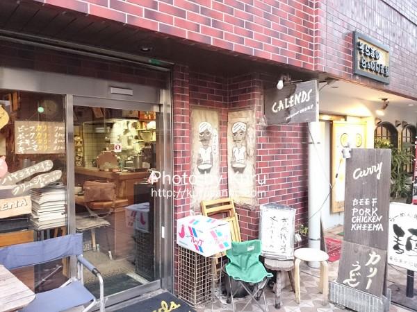 東京都調布市・CALENDS(かれんど)『あんかけカリーうどん』