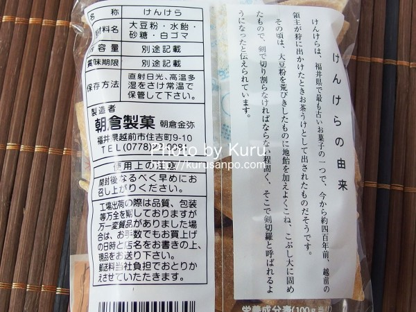 福井名菓・朝倉製菓『けんけら』