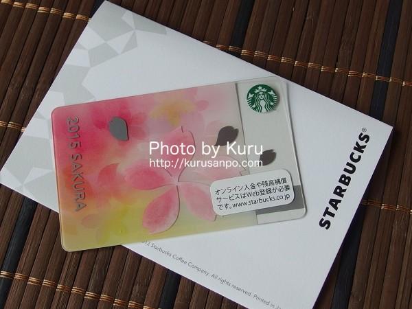 STARBUCKS COFFEE(スターバックスコーヒー)『SAKURA(サクラ)2015・STARBUCKS CARD(スターバックスカード)』