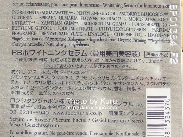 L'OCCITANE(ロクシタン)『レーヌブランシュ ホワイトニングセラム』