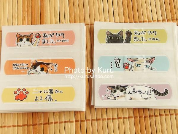 FELISSIMO(フェリシモ)・Kraso(クラソ)・猫部『漫画家 山野りんりんさんとつくった 急な猫パンチにぺたり!にゃんそうこう』