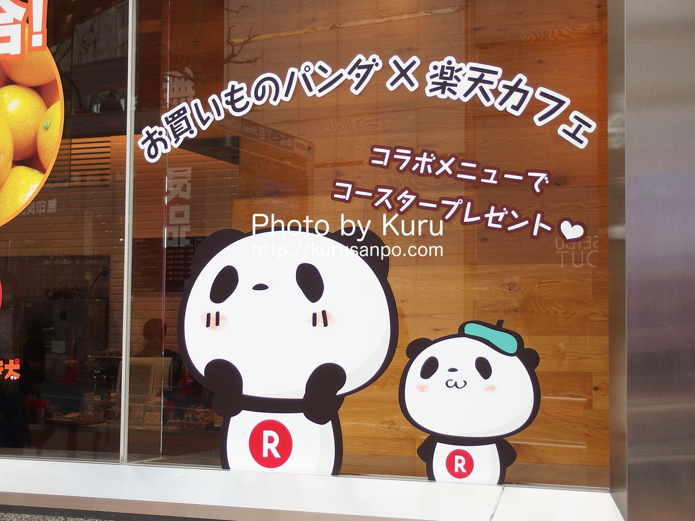 『お買い物パンダ』のコースターを渋谷・楽天カフェでもらったよ♪
