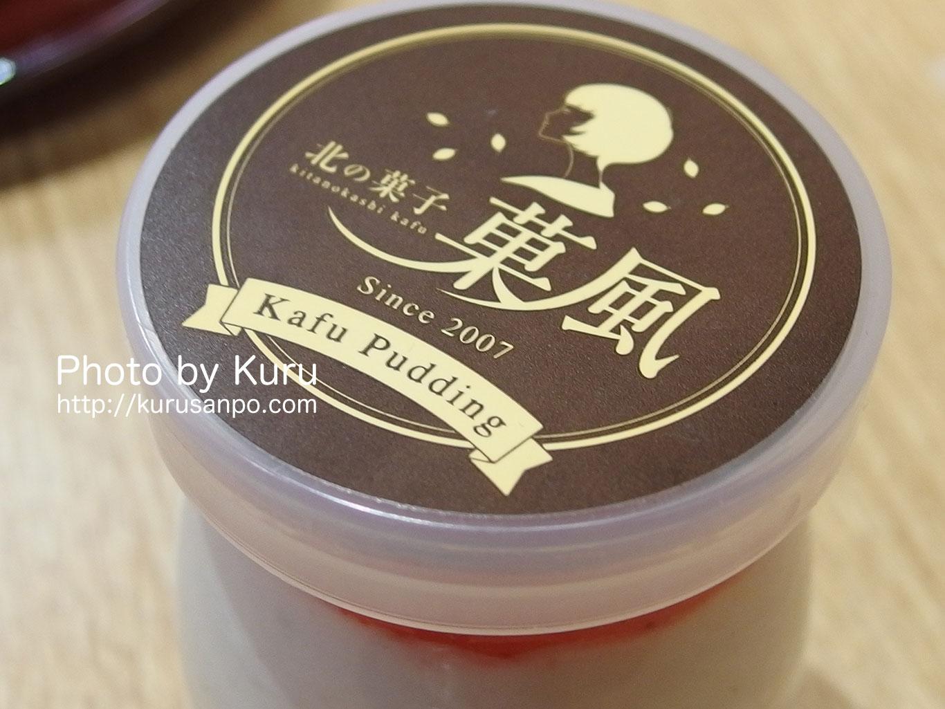 北の菓子 菓風(かふう)[(有)田代製菓]【楽天市場】『北国のいちごプリン』