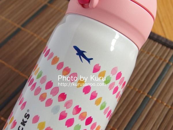 STARBUCKS COFFEE(スターバックスコーヒー)『ハンディーステンレスボトルさくら2015(ANA国内線機内販売限定)』