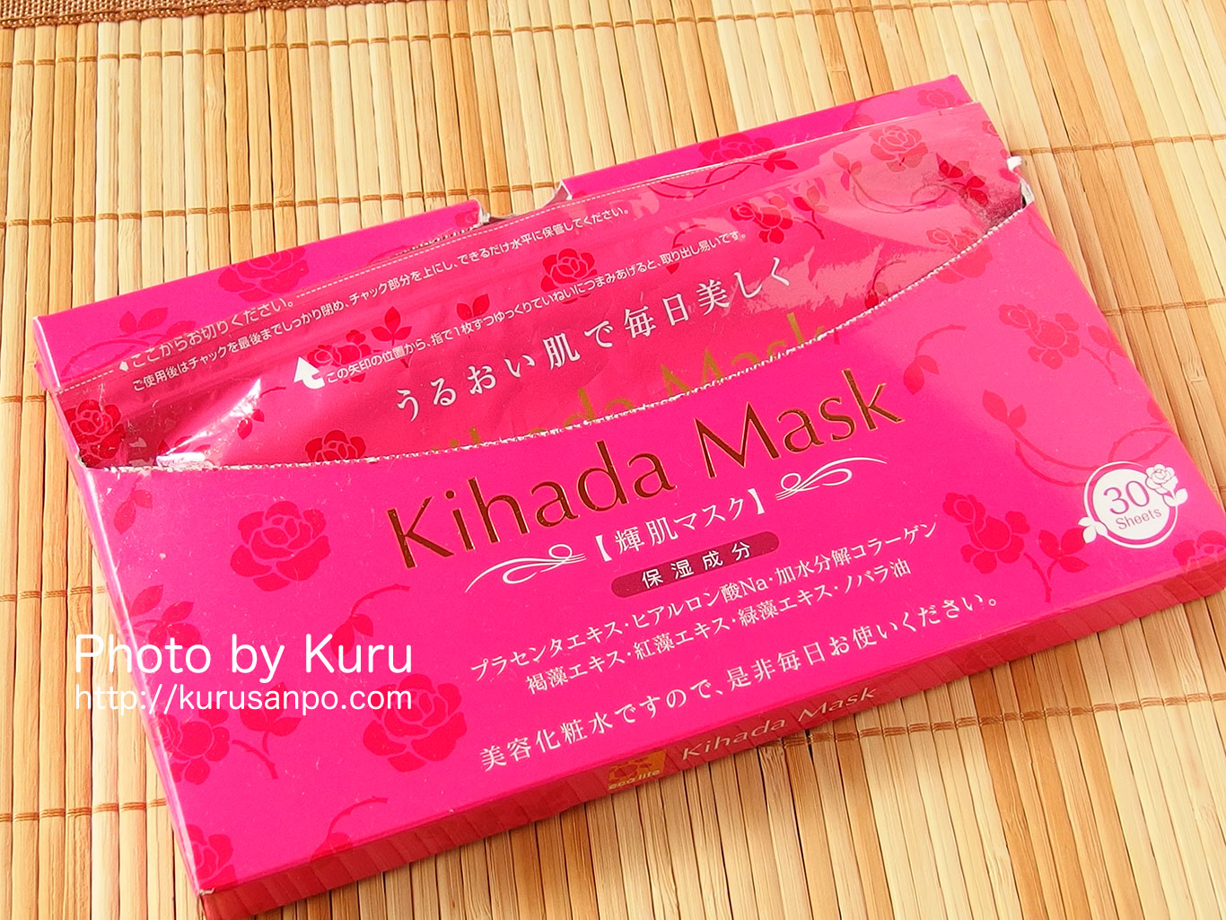 エコライフ『Kihada Mask(輝肌マスク)』