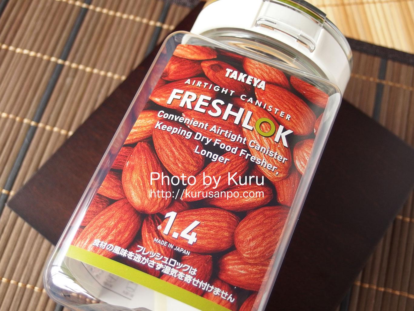 TAKEYA(タケヤ)の『フレッシュロック』で粉物を整理整頓!!