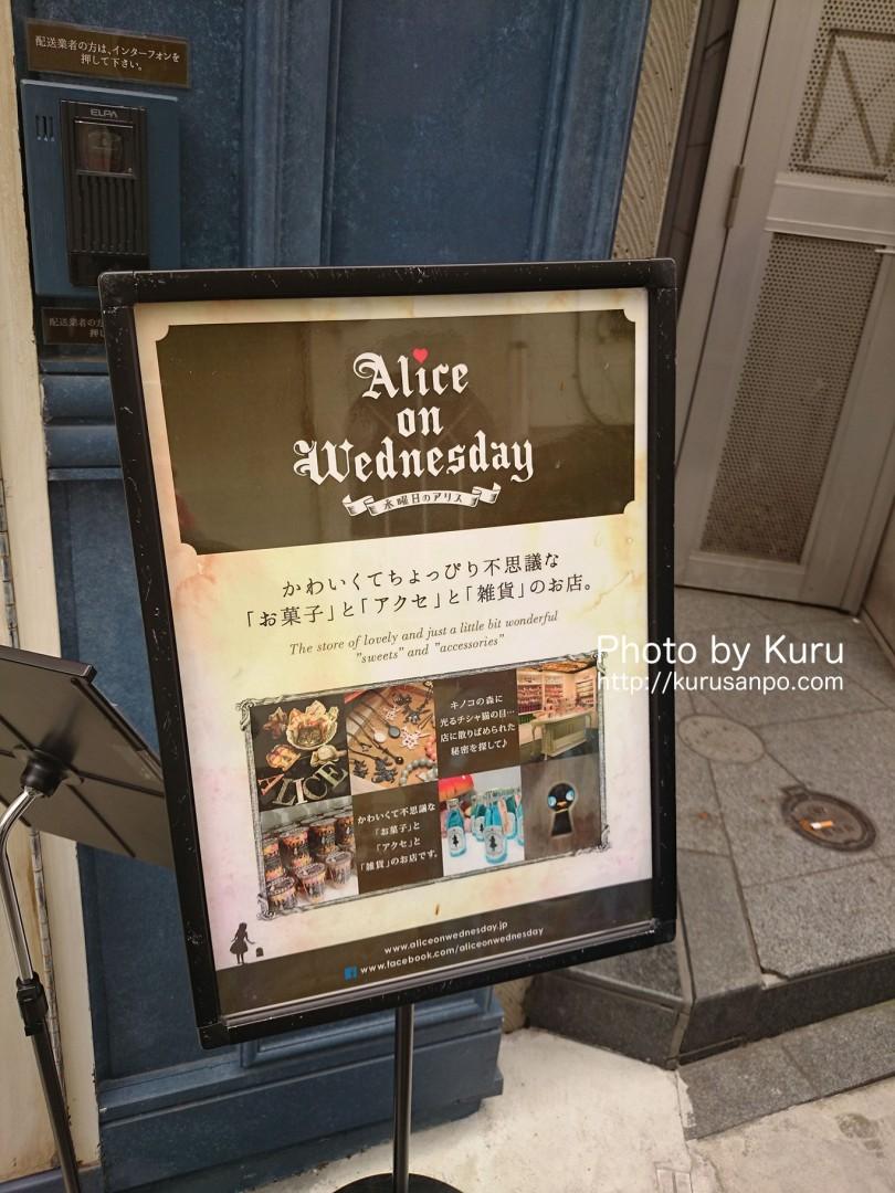 東京・原宿『水曜日のアリス』