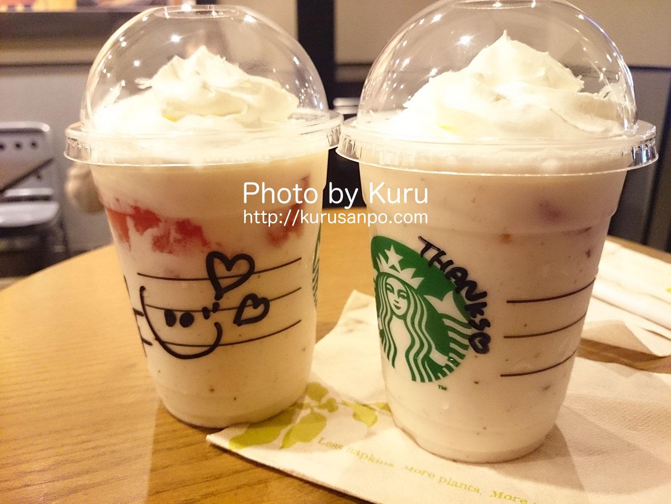 STARBUCKS COFFEE(スターバックスコーヒー)『フルーツ・オン・トップ ヨーグルトフラペチーノwithクラッシュナッツ』