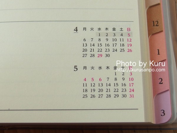NOLTY(ノルティ)・能率手帳『王様のブランチ×PAGEM(ペイジェム)コラボ手帳』