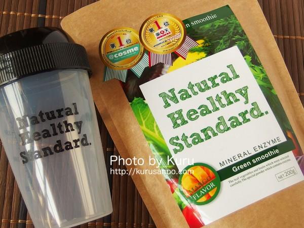 Tenderly(テンダリー)[(株)Tenderly(テンダリー)]『Natural Healthy Standard(ナチュラルヘルシースタンダード)』