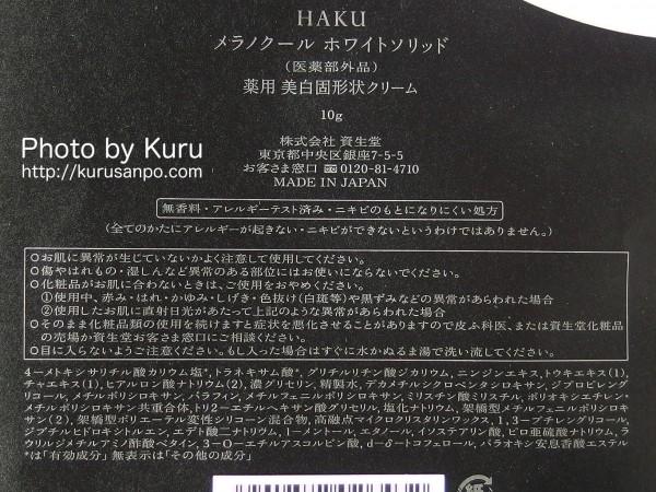 資生堂(資生堂)・HAKU(はく)