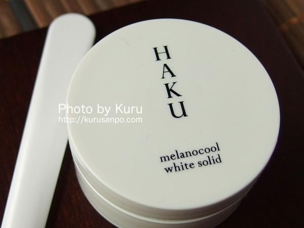 資生堂(しせいどう)・HAKU(はく)『メラノクール ホワイトソリッド』