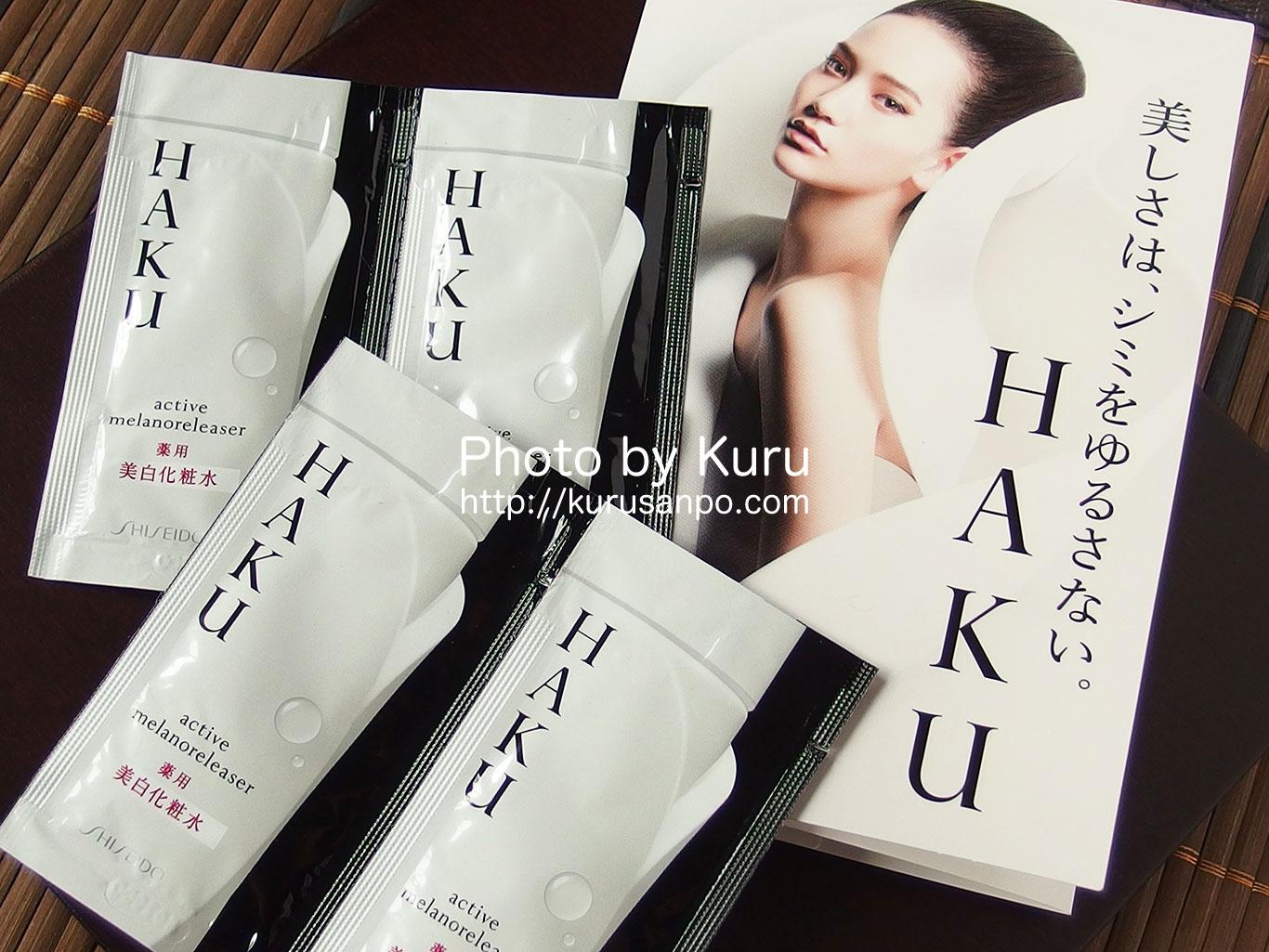 資生堂・HAKU(はく)の『アクティブメラノリリーサー』しっとり拭き取る化粧水♪