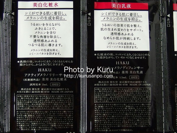 資生堂(しせいどう)・HAKU(はく)『アクティブメラノリリーサー』