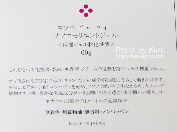 Kobe Beauty(コウベビューティー)『Nano Emollient Gel(ナノエモリエントジェル)』