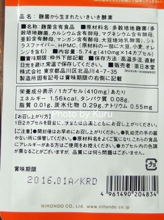 薬日本堂(くすりにほんどう)『麹から生まれたいきいき酵素』
