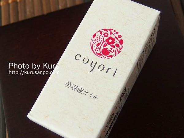 coyori(こより)『美容液オイル』『高保湿ハンドクリーム(ラベンダーの香り)』