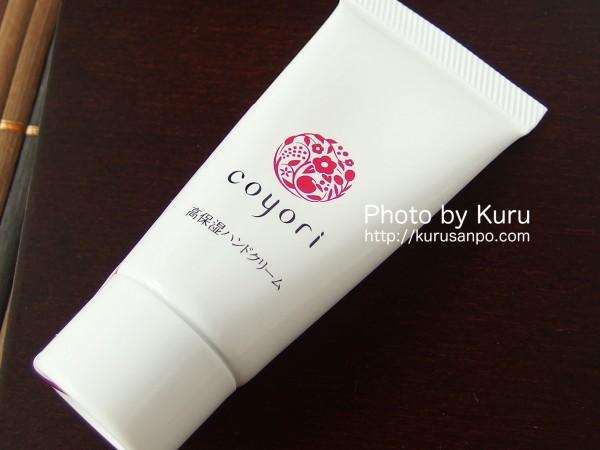 coyori(こより)『高保湿ハンドクリーム(ラベンダーの香り)』