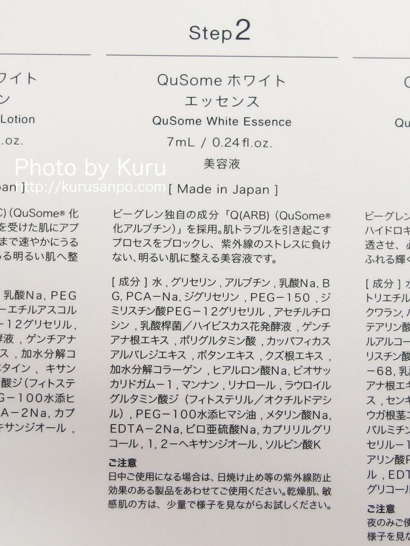 b.glen(ビーグレン)『QuSome(キューソーム)ホワイト トライアルセット』『QuSome(キューソーム)ホワイトエッセンス』