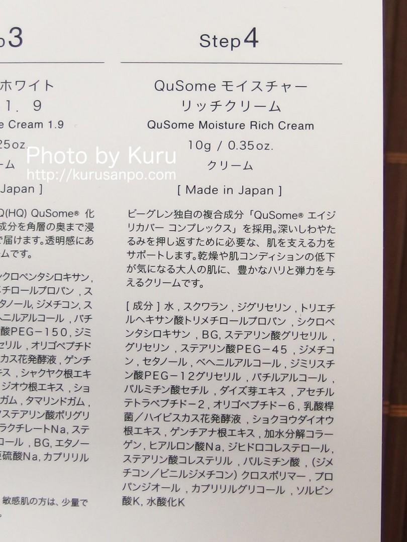 b.glen(ビーグレン)『QuSome(キューソーム)ホワイト トライアルセット』『QuSome(キューソーム)モイスチャーリッチクリーム』