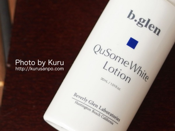 b.glen(ビーグレン)『QuSome(キューソーム)ホワイト トライアルセット』『QuSome(キューソーム)ホワイトローション』