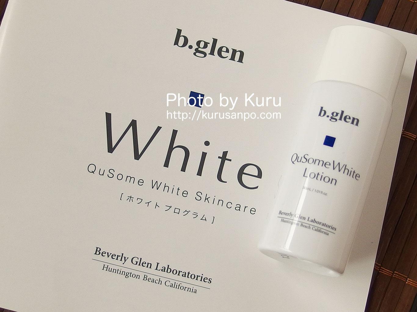ビーグレンの『QuSomeホワイトローション』キメを整えるのは透明感のある肌への第一歩♪