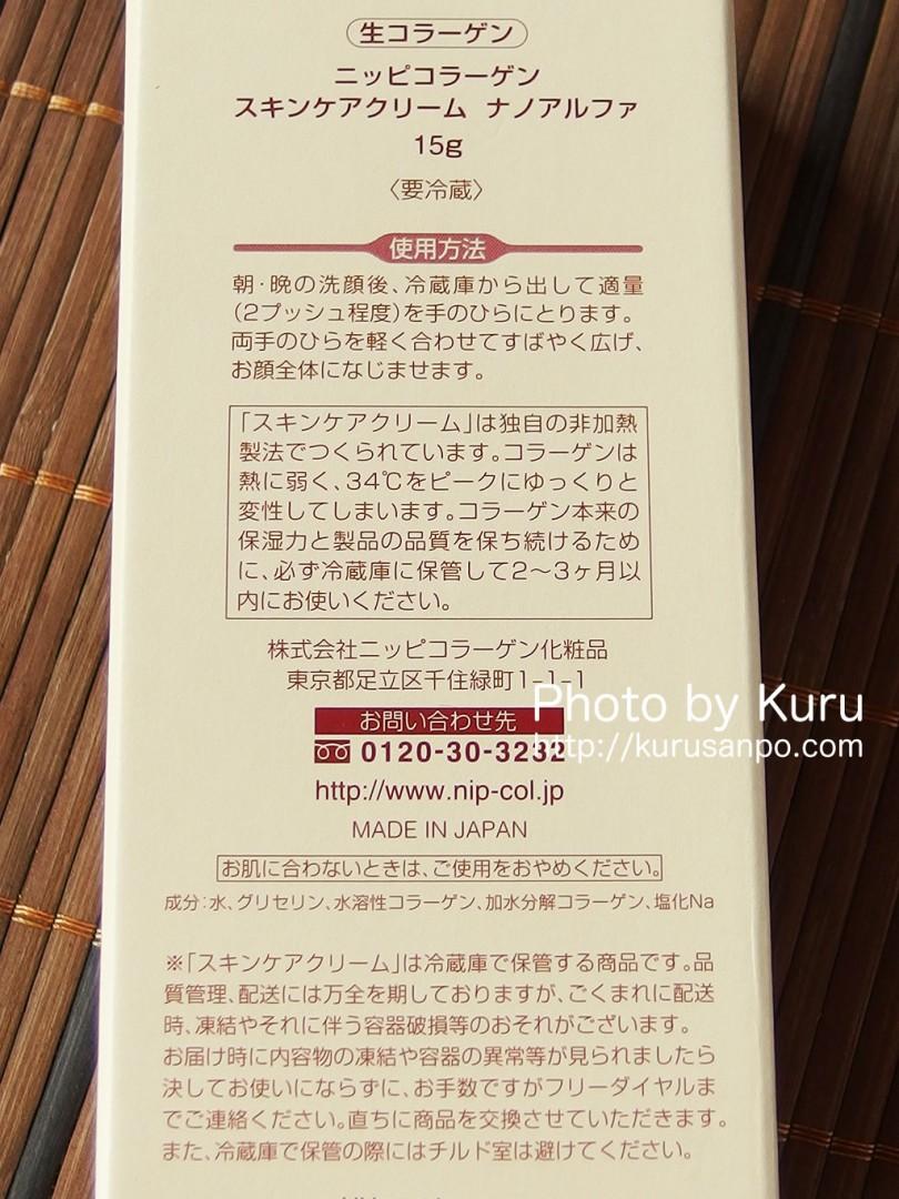 Nippi Collagen(ニッピコラーゲン)[(株)ニッピコラーゲン化粧品]『スキンケアクリーム ナノアルファ』