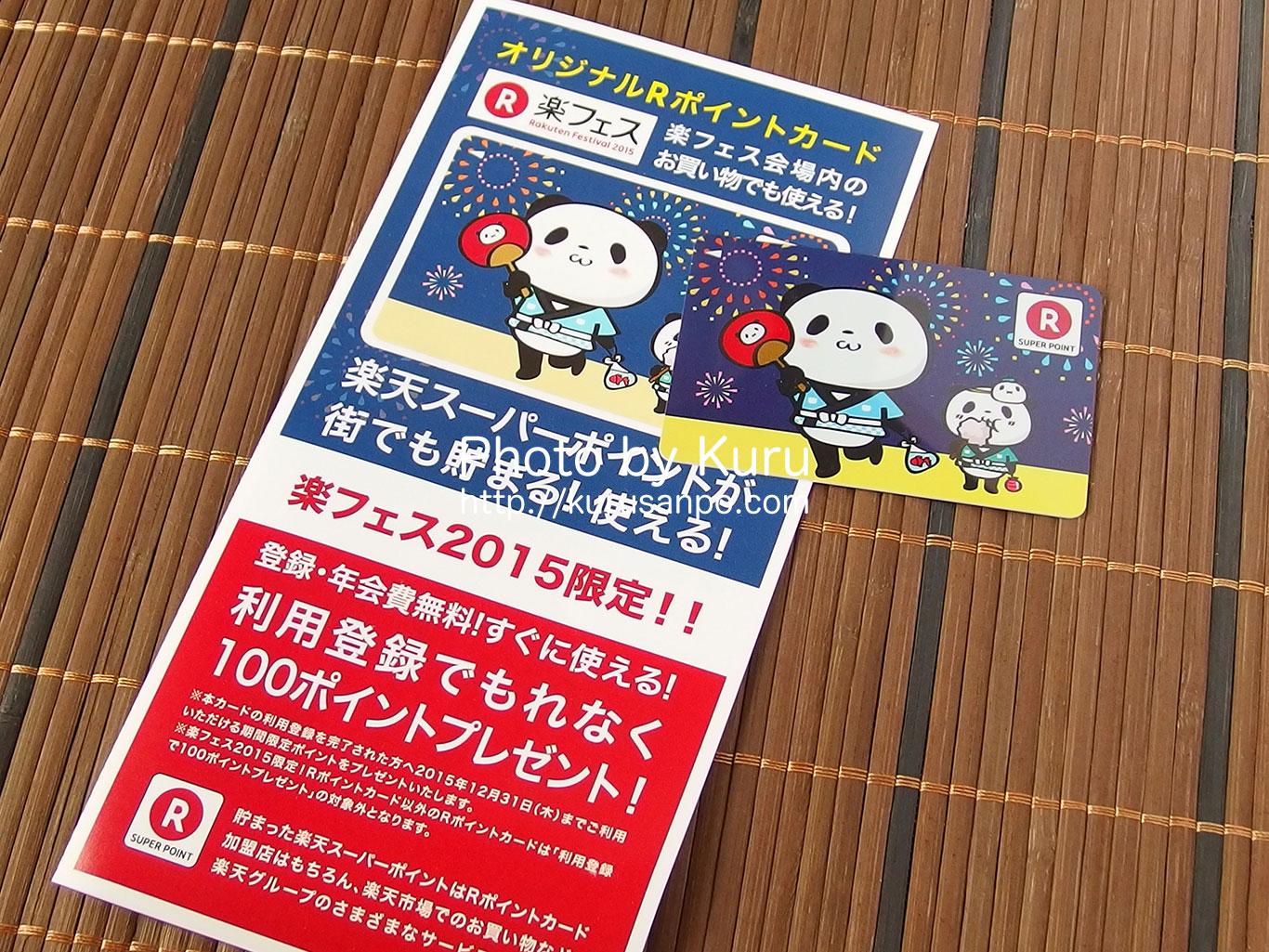 『楽天フェスティバル2015』で、お買い物パンダ楽天ポイントカードを貰ったよ!