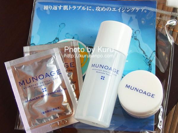 muNoage(ミューノアージュ)『トライアルキット』