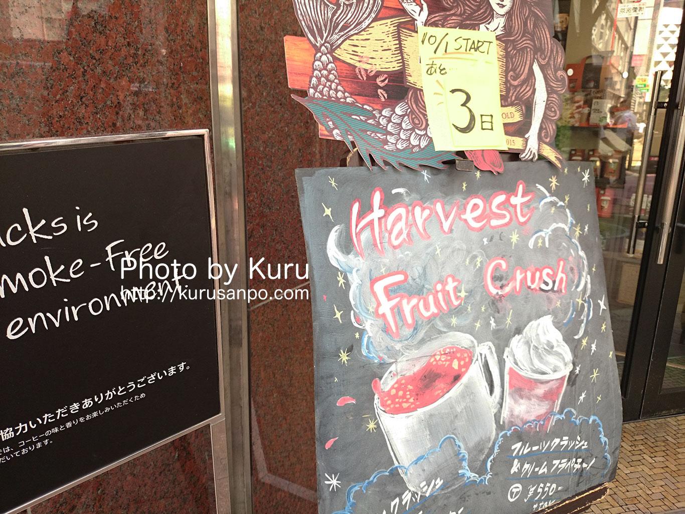 STARBUCKS COFFEE(スターバックスコーヒー)『フルーツ クラッシュ & ティー』