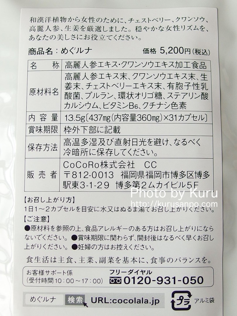 ココララ[CoCoRo(株)]『めぐルナ』