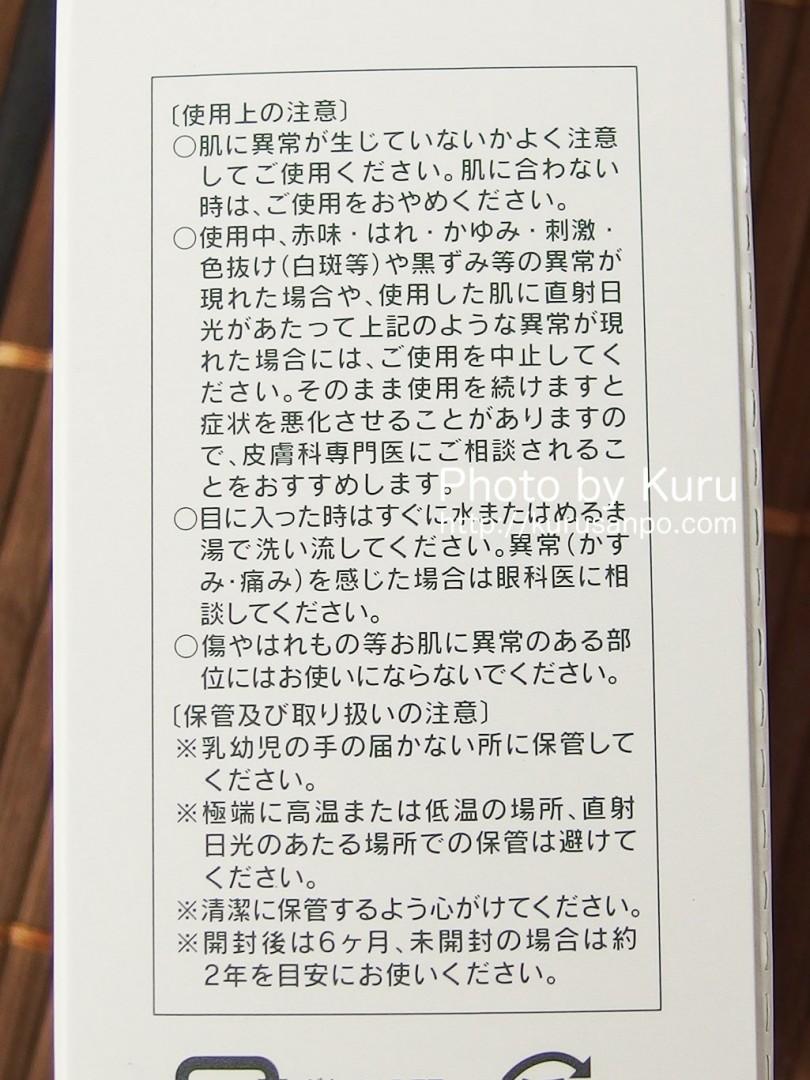 maNara(マナラ)[(株)ランクアップ]『マナラ モイストウォッシュゲル』
