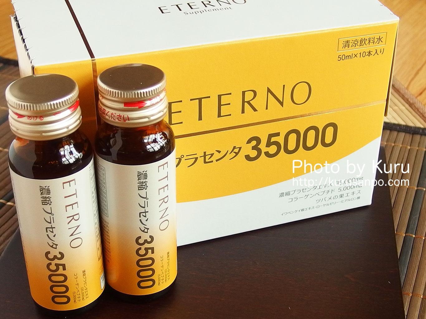 プラセンタエキスを発酵させて美容成分増加!エテルノの『濃縮プラセンタ』を飲んでみた♪