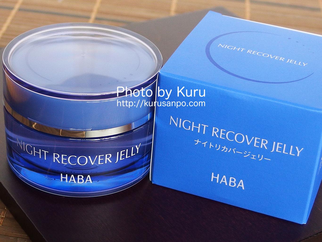 HABA『ナイトリカバージェリー』の保湿力は夜のスキンケアの即戦力!