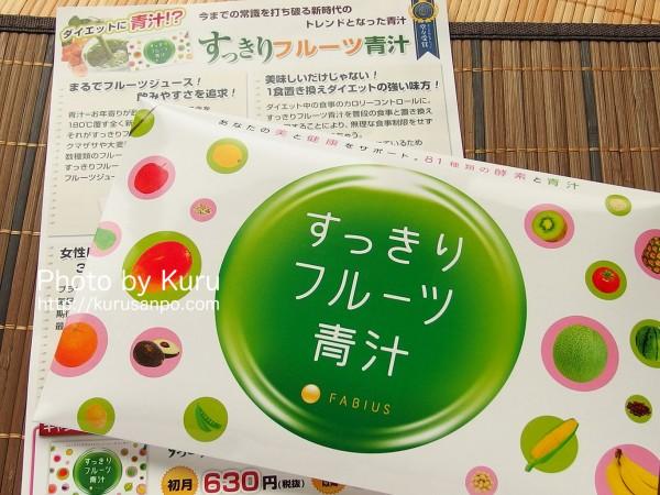 FABIUS(ファビウス)[(株)メディアハーツ]『フルーツ青汁』