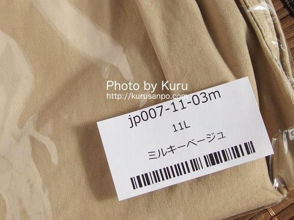 Gold Japan(ゴールドジャパン)『ゴールドフィット スーパーストレッチ美脚カラーパンツ』