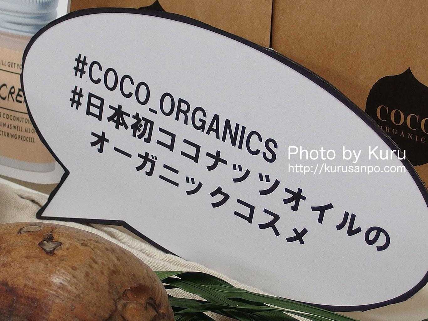 究極のココナッツオイルを使ったスキンケアコスメ『ココオーガニック』を体験してきた♪
